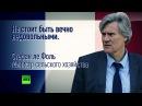 Министр сельского хозяйства Франции назвал сограждан вечно недовольными