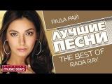 РАДА РАЙ - ЛУЧШИЕ ПЕСНИ  RADA RAY - THE BEST