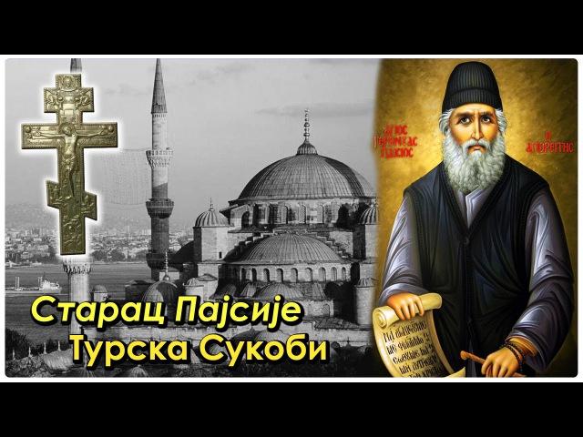 Starac Pajsije Svetogorac Sukobi Turska/Старац Пајсије о будућим сукобима (ТУРСКА и Грчка)