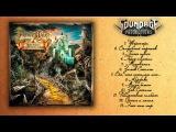 Power Tale - Урфин Джюс и его деревянные солдаты (album trailer)