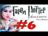 Прохождение Гарри Поттер и Дары Смерти ч.1 #6 Никакого волшебства((