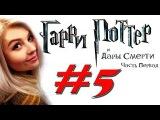 Прохождение Гарри Поттер и Дары Смерти ч.1 #5 Долгожданное продолжение!