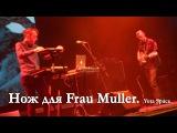 Обзор концерта Нож для Frau Muller--Yota Space--24.01.16