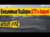 Ежедневные Подборки ДТП и Аварий (Декабрь) 2015 |Auto ДТП| #72