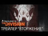 Tom Clancy's The Division - Трейлер