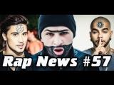 RapNews #57 [Тимати vs. Билан, Versus, Успешная Группа]