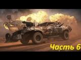 Mad Max Часть 6. Крепость Брюхореха