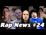 RapNews #24 [Yanix VS Galat, Noize MC, Pra(Killa'Gramm), SIL-A]
