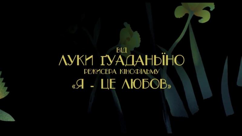Великий сплеск A Bigger Splash (Український трейлер)