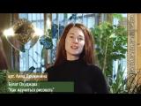 Анна Дружинина - Как научиться рисовать. Булат Окуджава.