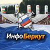 «ИнфоБеркут» - медиа на страже России