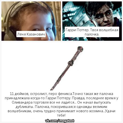 Тест твоя волшебная палочка