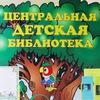 Центральная детская библиотека г. Невинномысск