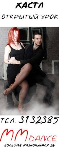 Открытый урок!! Парный танец Хастл!!