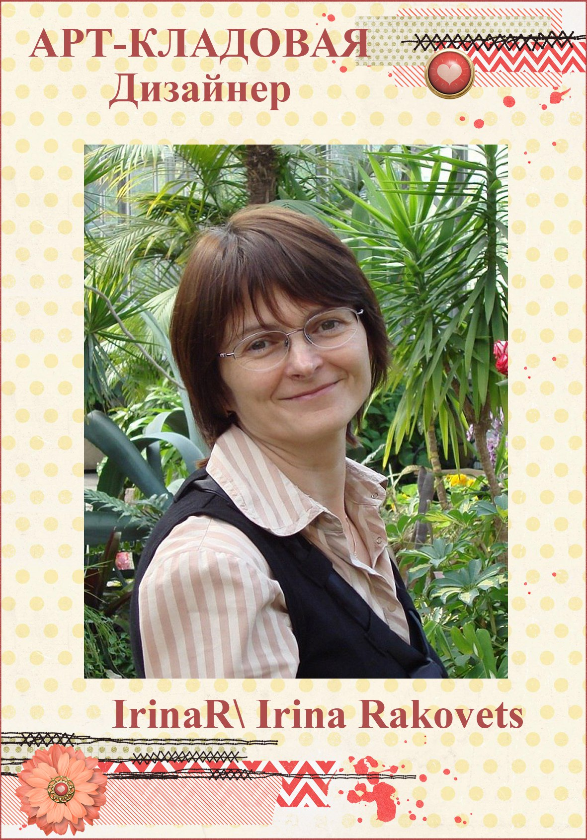 IrinaR (Irina Rakovets)