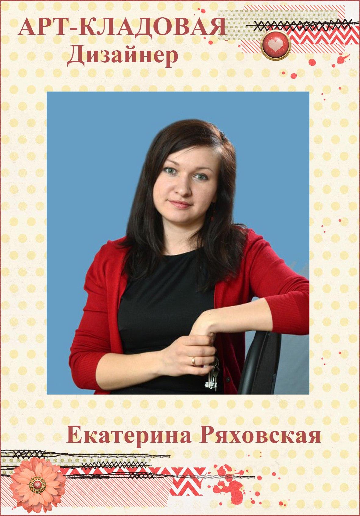 Екатерина Ряховская