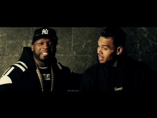 Премьера видеоклипа 50 cent - i'm the man (remix) ft. chris brown 2016