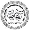 """Молодежный Театр"""" ФЭРИАРТОС"""" г. Нововоронеж"""
