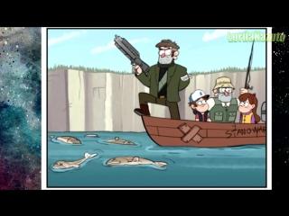 Gravity Falls комикс _ Стэнфорд победитель с оружием!