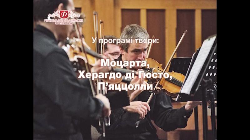 12 травня Рівненська філармонія прдставляє Раміро Аріста