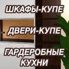 шкафы-купе гардеробные Воронеж