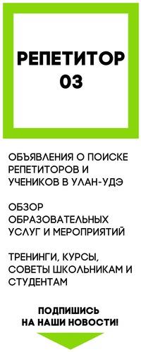 Куда подать объявление на репетиторство продажа авто респ.башкорт.частные объявления ваз 2111