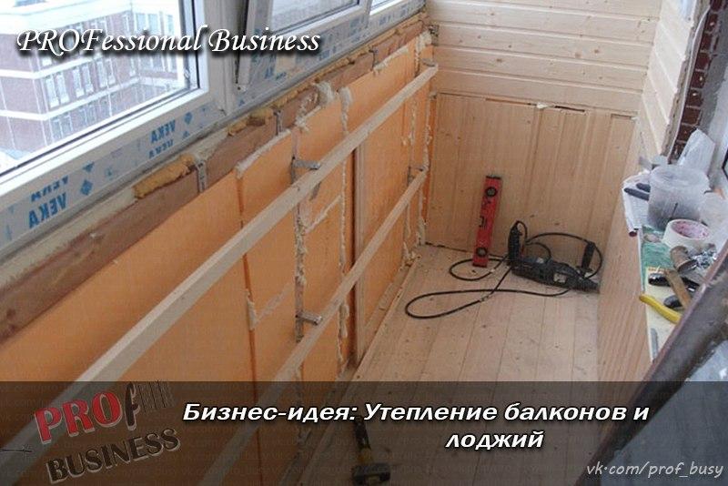 Бизнес-план: утепление балконов и лоджий. - бизнес-идеи, биз.
