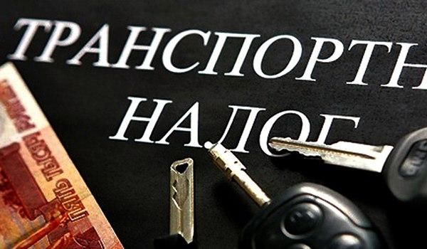 В Госдуму внесли законопроект об отмене транспортного налога: http://w