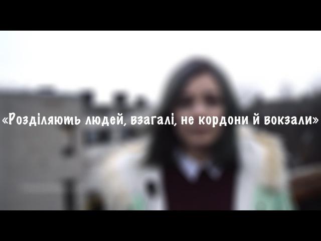 «Розділяють людей, взагалі, не кордони й вокзали» – Андрій Малярик