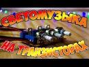 Светомузыка на транзисторах Своими руками! Электроника для новичков 3