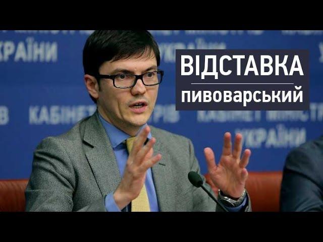 Министр инфраструктуры Андрей Пивоварский уходит в отставку