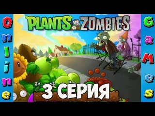 Мультик Игра для детей | Растения против Зомби - Plants Vs Zombies / #3 | Online Games