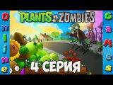 Мультик Игра для детей  Растения против Зомби   Plants Vs Zombies  #4  Online Games