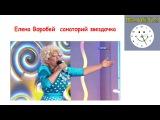 Елена Воробей   Санаторий звездочка