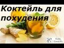 КАК ПОХУДЕТЬ НА 10 КГ ЗА НЕДЕЛЮ Коктейль для похудения из имбиря и лимона