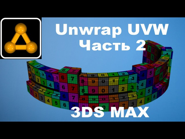 3ds Max 2017 Unwrap UVW Развёртка стен дома часть 2