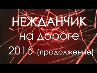 Нежданчик на дороге 2015 [продолжение] / ДТП авария НЕТ