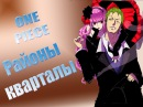 Ван пис Районы кварталы Zoro x Perona One Piece AMV