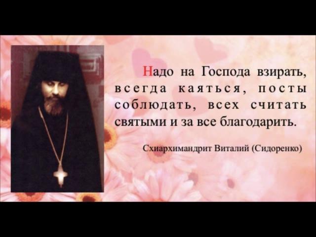 Схиархимандрит Виталий (Сидоренко). 7 изречений