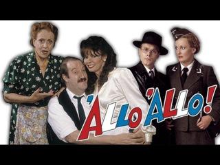 Алло, алло! / 'Allo 'Allo! (сериал 1982 - 1992)