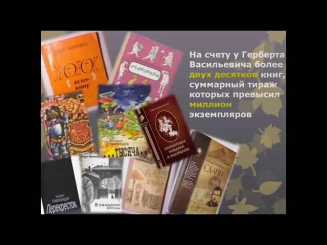 В память о Герберте Васильевиче Кемоклидзе