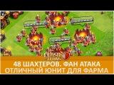 48 шахтеров. Фан атака. Майнкрафтер хорош для фарма | Clash of Clans