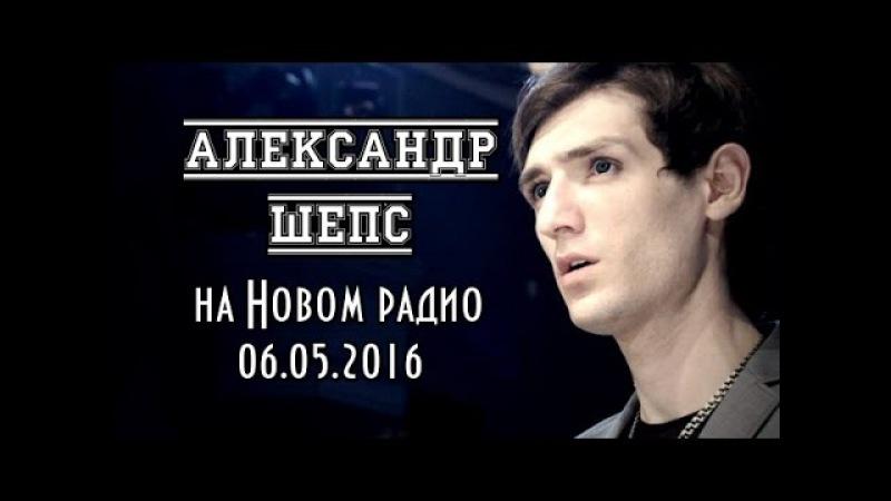 Александр Шепс - На Новом радио (06.05.2016)