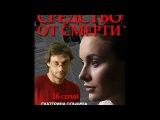 Средство от смерти 3-4 серии Криминальная мелодрама,Детектив