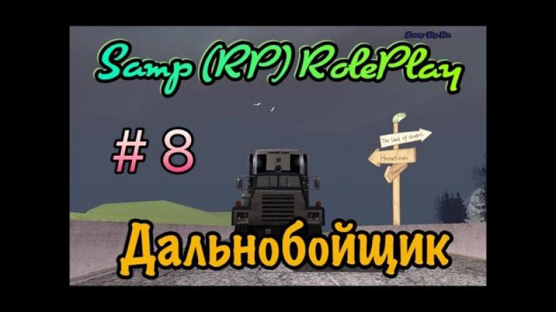 Samp RP RolePlay 03 Работа Дальнобойщика 8 серия
