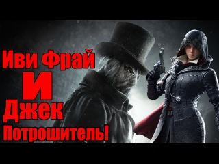 Assassins Creed Syndicate - Джек Потрошитель Иви Фрай Связь с Ассасинами
