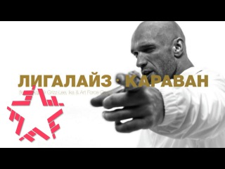 Лигалайз - КАРАВАН (feat. Андрей Grizz-Lee, Ika & Art Force Crew)