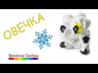 Плетение Овечки для новогодней компазиции из резинок Rainbow Loom Bands. cachay.video