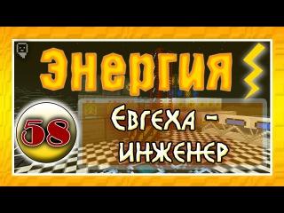 Minecraft - Энергия - #58 - Евгеха - инженер