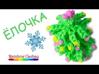 Плетение 3D Ёлочки из резинок Rainbow Loom Bands. cachay.video